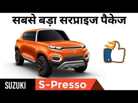 maruti  presso mini suv price  india launch date