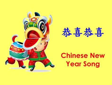 new year song translation gong xi gong xi tiny tapping toes
