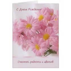 russian birthday cards photo card templates invitations more