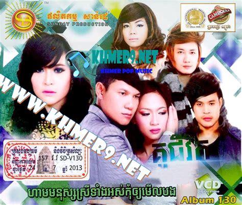 Vcd Aneka Hits Vol31 album sunday vcd vol 130 khmer mv 2013 file dat khmer songs free
