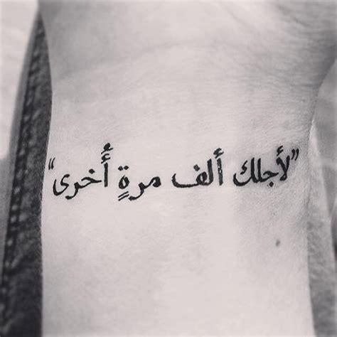 tatouage poignet femme ecriture arabe mod 232 les et exemples