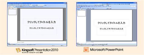 Kingsoft Presentation 2010 Microsoft Powerpointと高い互換性を持つプレゼンテーションソフト Kingsoft Powerpoint