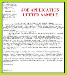 job application letter business letter examples