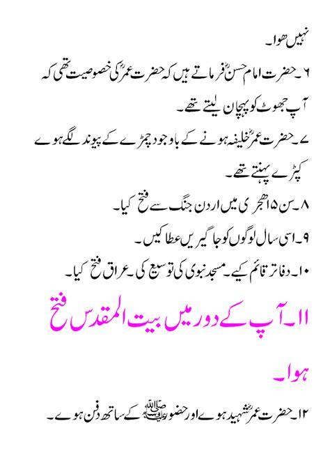 hazrat umar farooq biography in english pdf hazrat umar raziallahhotaalunho urdu islamghar