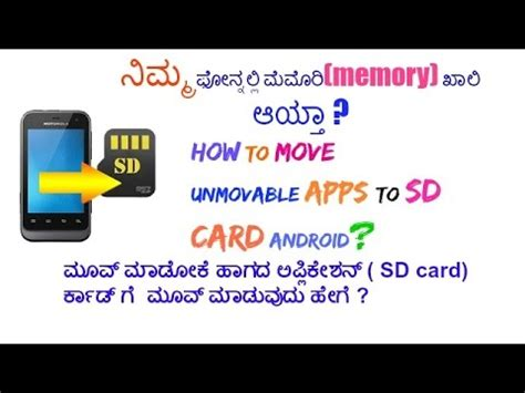 how to move apps on android how to move unmovable apps to sd card android