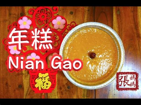 new year cake easy 年糕 一 新年食品 簡單做法 nian gao new year cake easy