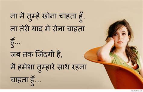 images of love in hindi top sad love hindi shayari for girlfriend quotes sayings