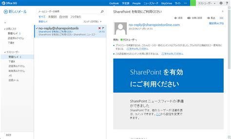 Office 365 Y Outlook 2003 やまさんノート Office365 の試用 Exchange の試用 Outlook Web App