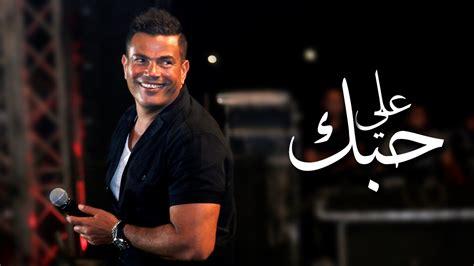 amr dyab amr diab ala hobbak cairo april 2015 عمرو دياب علي