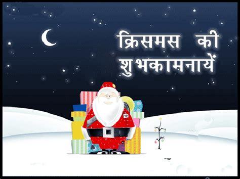 christmas hindi  merry christmas  rediff pages