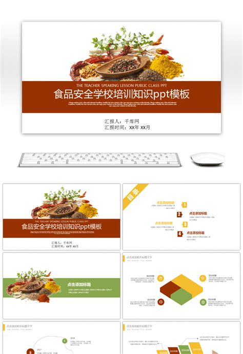 Awesome Food Safety School Training Knowledge Ppt Template Food Safety Powerpoint Template