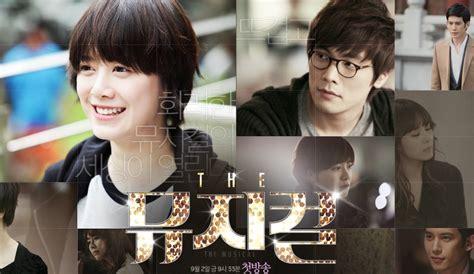film drama musical the musical korean drama 2011 더 뮤지컬 hancinema