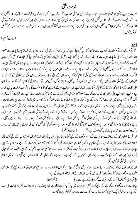 Essay On Quran In Urdu by Home Vaertiaswe Web Fc2