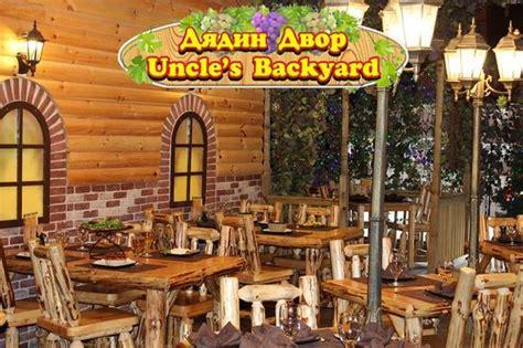 Backyard Tavern S Backyard Restaurant Picture Of Dyadin Dvor