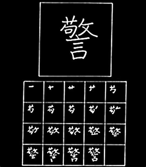 Belajar Menulis Hiruf Han 4 12 Guratan belajar menulis kanji jepang 83 敬警劇激穴絹権憲源厳 belajar bahasa jepang bersama