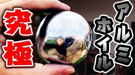 Polieren Alu Folie by Big In Japan B 228 Lle Aus Alufolie Zu Gl 228 Nzenden Kugeln