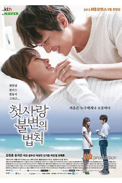 film korea lawas immutable law of first love korean drama 2015 첫사랑