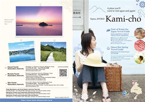 mi themes english travel brochure visit kami