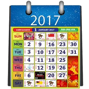 Calendar 2017 Pdf Malaysia Malaysia Calendar 2017 Android Apps On Play