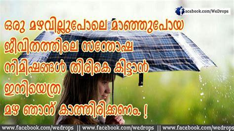 best malayalam viraham malayalam messages best telugu beautiful
