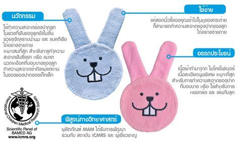 Mam Care Rabbit Pink mam care rabbit ผ าทำความสะอาดช องปาก