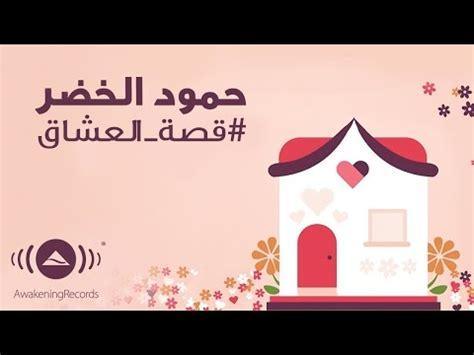 download lagu qissat al oshaq tentang humood alkhudher mulai dari album foto video