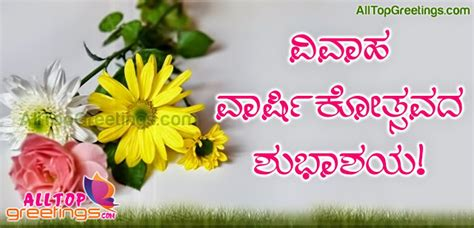 Wedding Anniversary Message In Kannada by Search Results For Kannada Shayari In Kannada Language