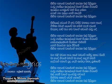 gretion ananda song sihina ahase wasanthe gration ananda sinhala song lyrics