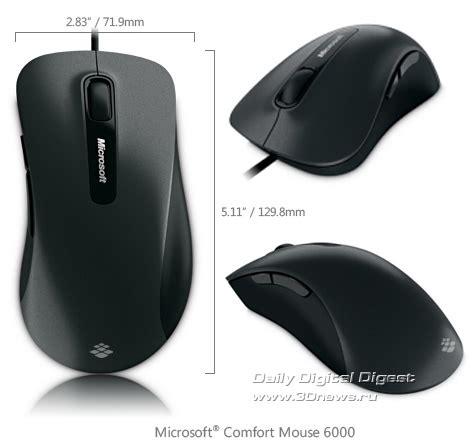 microsoft comfort mouse 6000 microsoft comfort mouse 6000 na vi forum киберфорум na
