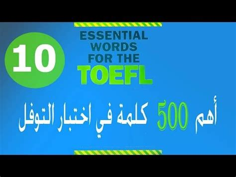 Essential Words For The Toefl 6th Ed أهم 500 كلمة في اختبار التوفل essential words for the toefl الدرس العاشر