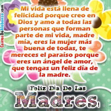 postales cristianas para las hermanas en el dia de las madres postales cristianas para la mujer que amo imagenes de