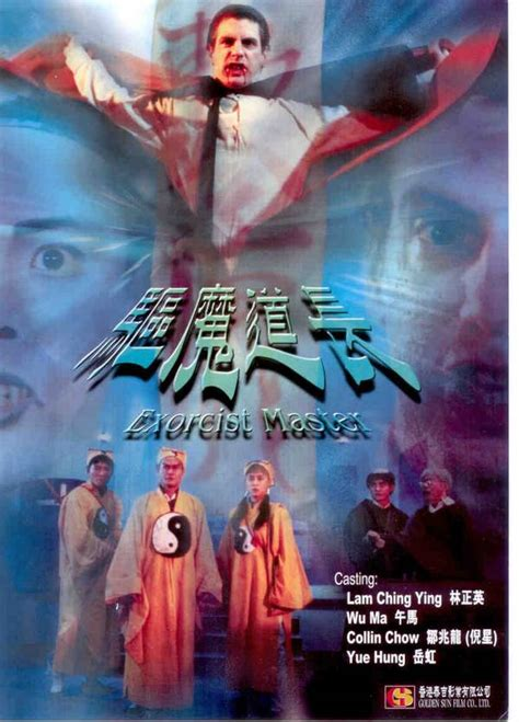 download film exorcist master hong kong cinemagic gallery exorcist master