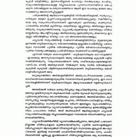 Communist Manifesto Essay by Essay On Nature In Malayalam Language Durdgereport886 Web Fc2