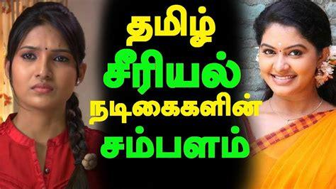 actress salary in tamil cinema தம ழ ச ர யல நட க கள ன சம பளம tamil serial actress