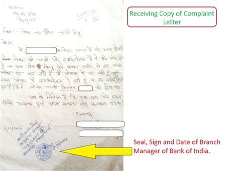 Complaint Letter To Bank Of India How To File Complaint Against State Bank Of India Daily Tech Tutorials