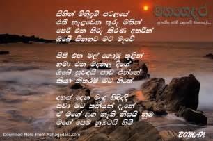 Sri lanka sinhala love nisadas newhairstylesformen2014 com