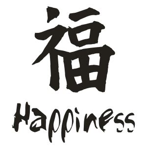 chinese happiness symbol chinese symbol for happiness my kung fu panda party