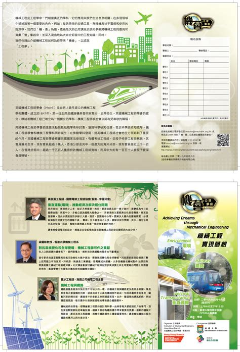 leaflet design hong kong hong kong public lectures on achieving dreams through