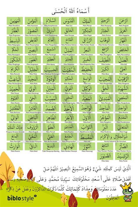 asma ul husna 20 best asma ul husna images on allah islamic