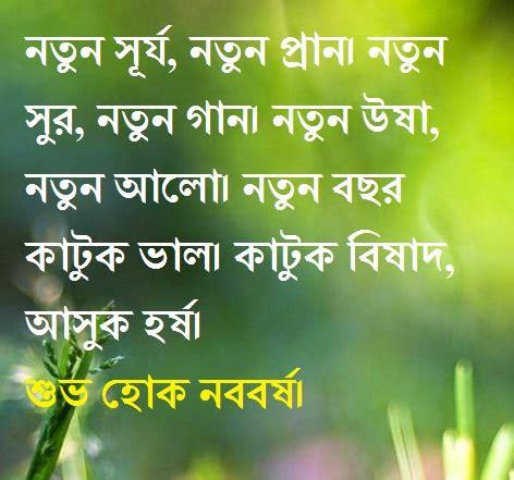 christmas images witha bangla kobita shuvo noboborsho sms শ ভ নববর ষ 2019 pohela boishakh status