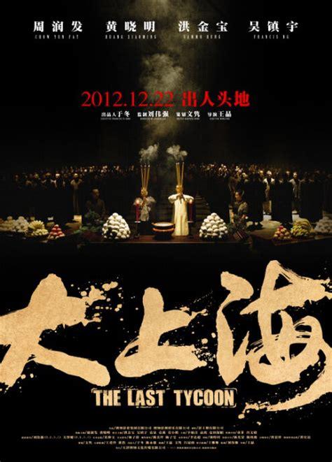 nonton film the last tycoon online streaming movie terbaru download the last tycoon free full movies free movies