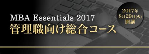 Mba Essentials by 早稲田大学ビジネススクール 215 日経ビジネススクール Presents Mba Essentials 2017 管理職