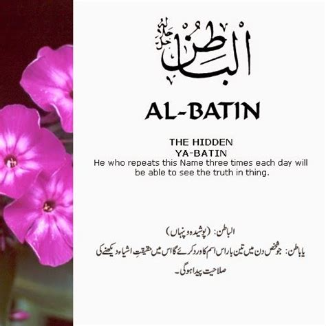 asmaul husna 99 names of allah with urdu translation 89 best 99 names of allah swt images on