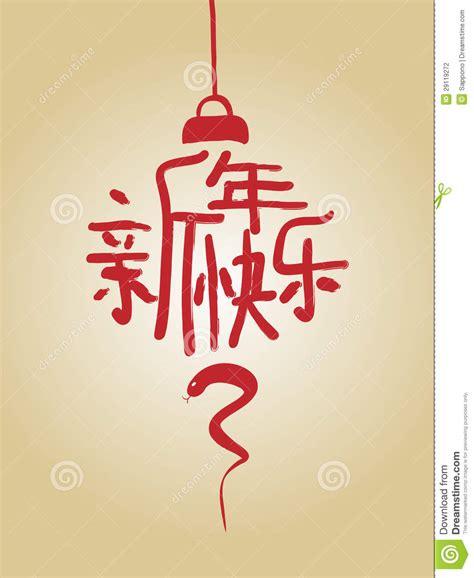 new year greetings xin nian kuai le xin nian kuai le stock photography image 29119272