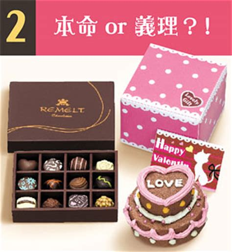 Giving Valentines Gifts In Japan And Korea by Japanese S Day Chocolate Giving Customs In