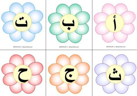 printable hijaiyah jendela anak membuat kartu huruf hijaiyah