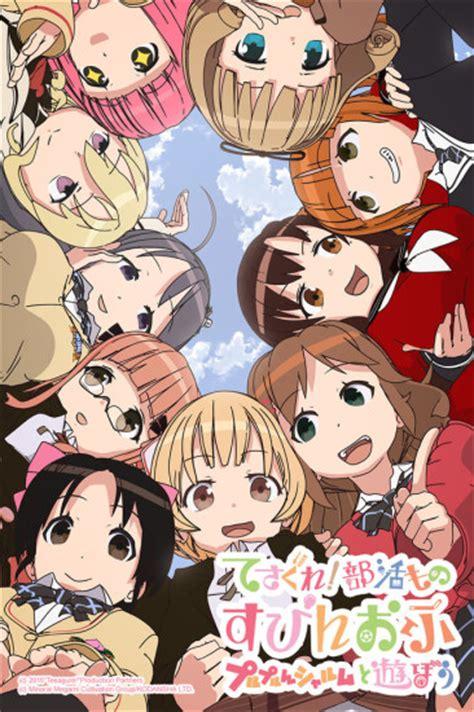 anime recommendations tesagure bukatsumono spin off puru purun sharumu to