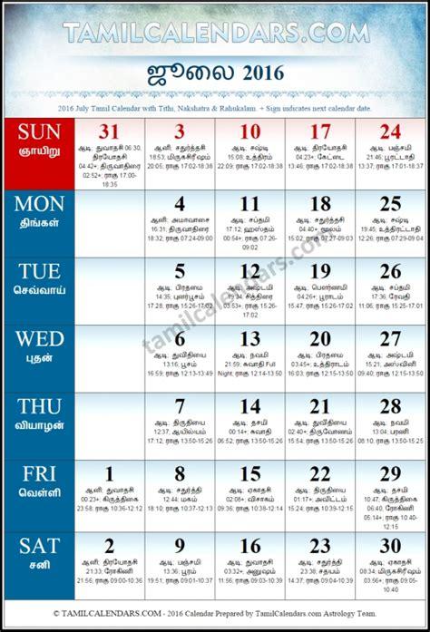Pdf 2016 Tamil List by Daily Sheet Tamil Calendar Free Calendar Template
