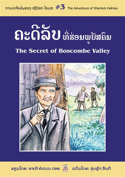 surveillance valley the secret history of the books cover of the book the secret of boscombe valley