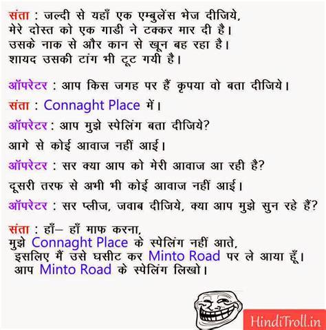 hindi funny jokes 2016 funny jokes 2016 new